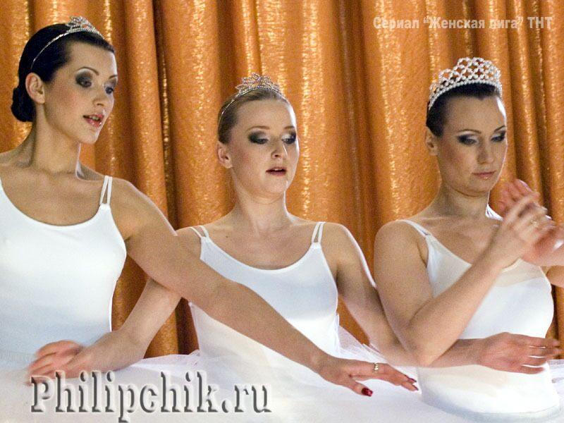 zhenskaya-liga-golie-aktrisi